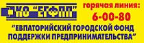 Евпаторийский городской фонд поддержки предпринимательства