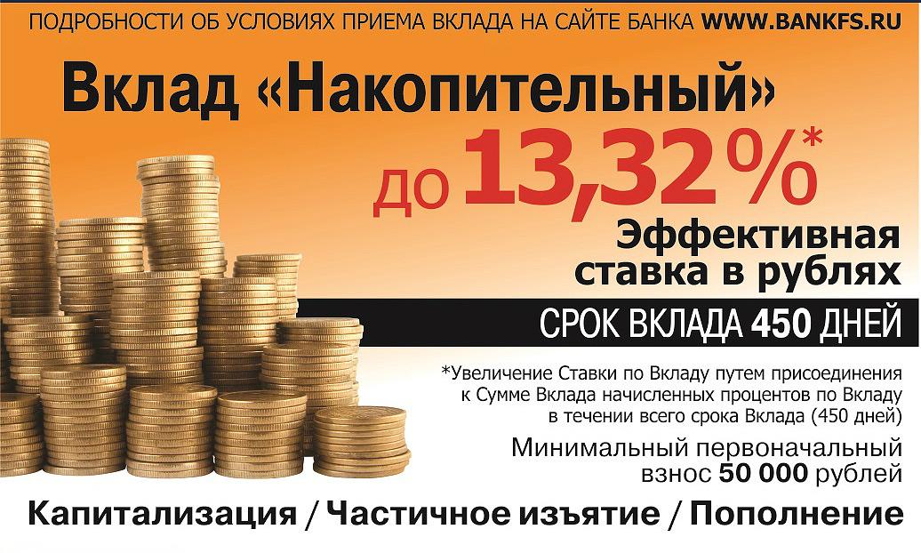 понимаете, как восточный банк накопительный вклад с пополнением конце концов