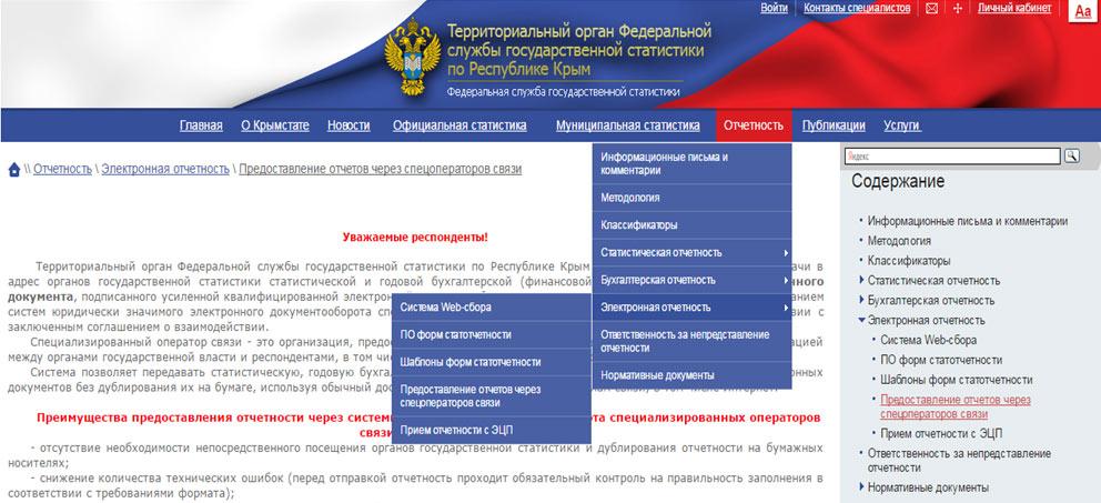 Главная:Свердловскстат