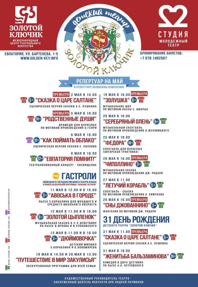 Афиша детского театра золотой ключик купить билет на концерт опен кидс в минске