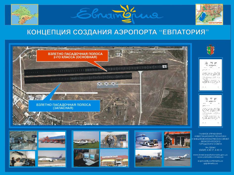 Концепция строительства аэропорта